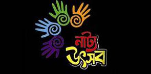 শিল্পকলা একাডেমী মিলনায়তনে জেলা নাট্য সমন্বয় পরিষদের উদ্যোগে ৩দিন ব্যাপি নাট্য উৎসব
