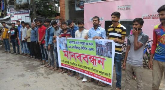 রোহিঙ্গা গণহত্যা বন্ধের দাবিতে ঝিনাইদহে মানববন্ধন অনুষ্ঠিত