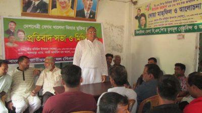 খালেদা জিয়ার নিঃশর্ত মুক্তির দাবিতে জেলা বিএনপি'র প্রতিবাদ সভা